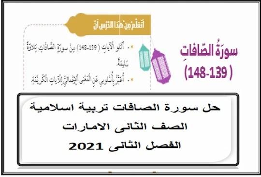 حل سورة الصافات تربية اسلامية الصف الثانى الامارات الفصل الثانى 2021