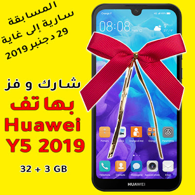 مسابقة ربح هاتف Y5 2019