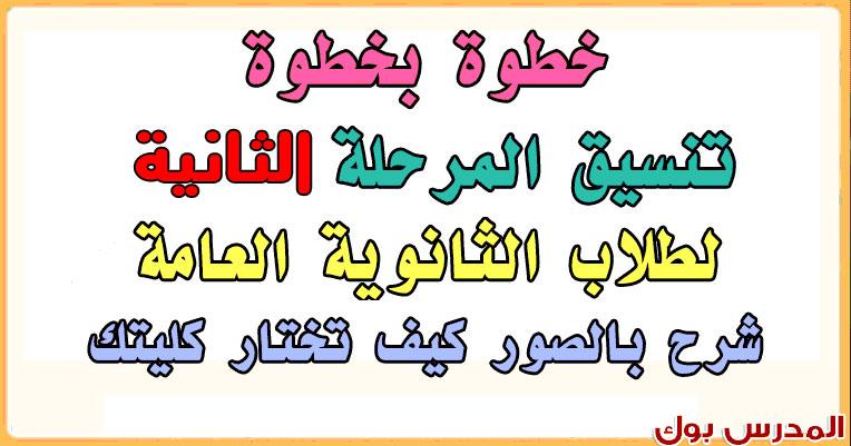 هنا تنسيق المرحلة الثانية 2019 الثانوية العامة بالأسم ورقم الجلوس tansik.egypt.gov.eg ٢٠١٩