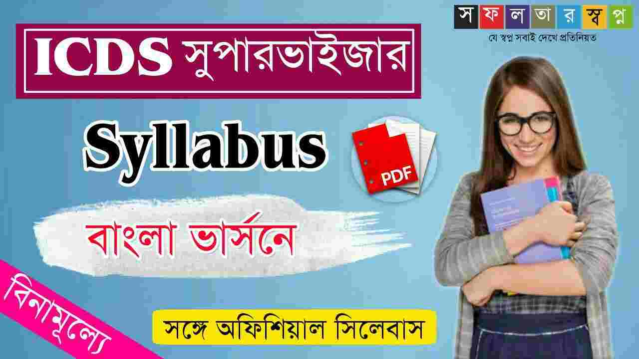 WBPSC ICDS Supervisor Exam 2019 Official Syllabus in Bengali PDF