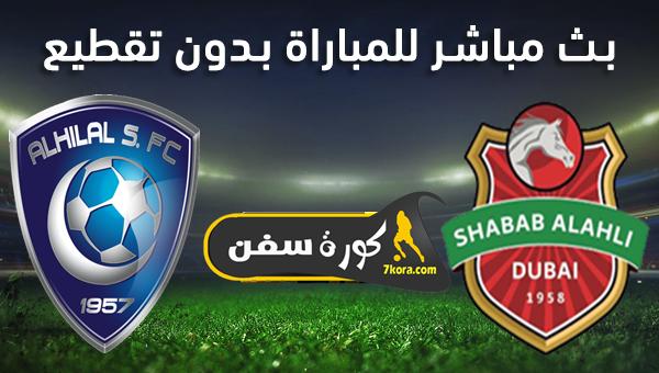 موعد مباراة الهلال وشباب الأهلي دبي بث مباشر بتاريخ 17-02-2020 دوري أبطال آسيا