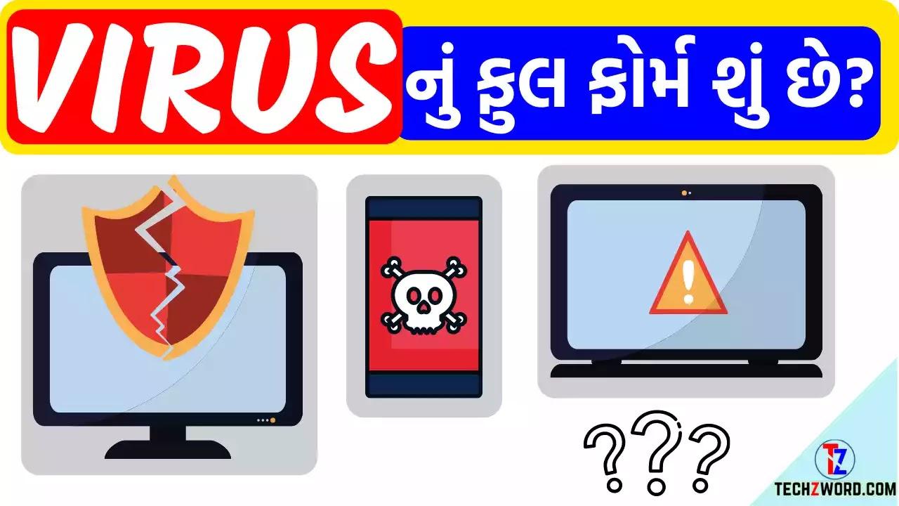 Virus Full Form in Gujarati