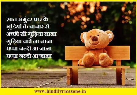 Pappa Jaldi Aa Jana Lyrics In Hindi~Lata Mangeshkar~Taqdeer(1967),Papa jaldi aa jana lyrics, Saat Samundar paar ke lyrics