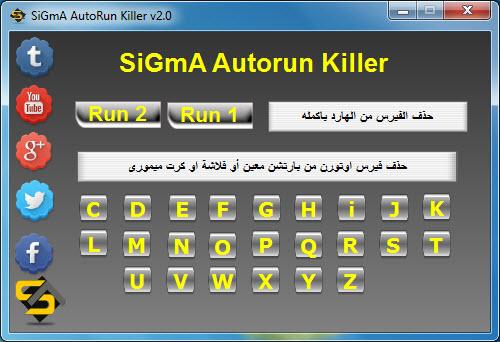 تحميل برنامج Sigma Autorun Killer لازالة فيروس الاوتورن نهائيا