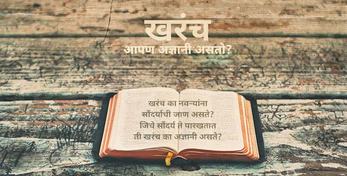 खरंच आपण अज्ञानी असतो - मराठी कविता | Aapan Adnyani Asato - Marathi Kavita