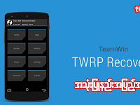 TeamWin TWRP Manager app အသံုးျပဳနည္း အျပည့္အစံု Tutorial Guide