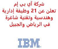 تعلن شركة آي بي إم  (IBM), عن توفر 21 وظيفة إدارية وهندسية وتقنية شاغرة, للعمل لديها في الرياض والجبيل. وذلك للوظائف التالية: - أخصائي تقني للعملاء. - أخصائي فني (IBM Automation Client). - قائد عميل البرمجيات. - أخصائي شريك مبيعات العلامة التجارية. - مراقب مالي. - رئيس نجاح تجربة العملاء. - أخصائي الخدمات الأمنية. - قائد فريق التسويق. - مستشار إداري. - مستشار أتمتة عمليات الأعمال. - شريك مشارك – قائد خدمات (أوراكل). - شريك مشارك – رئيس الخدمات المالية. - مهندس (AWS). - قائد القطاع العام. - قائد قطاع الرعاية الصحية. - مهندس التطبيقات (Red Hat / Openshift). - مدير الحلول الفنية. - استشاري إداري, الرعاية الصحية. - مدير نجاح تجربة العملاء. للتـقـدم لأيٍّ من الـوظـائـف أعـلاه اضـغـط عـلـى الـرابـط هنـا.     اشترك الآن في قناتنا على تليجرام   أنشئ سيرتك الذاتية   شاهد أيضاً: وظائف شاغرة للعمل عن بعد في السعودية    شاهد أيضاً وظائف الرياض   وظائف جدة    وظائف الدمام      وظائف شركات    وظائف إدارية   وظائف هندسية                       لمشاهدة المزيد من الوظائف قم بالعودة إلى الصفحة الرئيسية قم أيضاً بالاطّلاع على المزيد من الوظائف مهندسين وتقنيين  محاسبة وإدارة أعمال وتسويق  التعليم والبرامج التعليمية  كافة التخصصات الطبية  محامون وقضاة ومستشارون قانونيون  مبرمجو كمبيوتر وجرافيك ورسامون  موظفين وإداريين  فنيي حرف وعمال  شاهد يومياً عبر موقعنا وظائف السعودية 2021 وظائف السعودية لغير السعوديين وظائف السعودية اليوم وظائف شركة طيران ناس وظائف شركة الأهلي إسناد وظائف السعودية للنساء وظائف في السعودية للاجانب وظائف السعودية تويتر وظائف اليوم وظائف السعودية للمقيمين وظائف السعودية 2020 مطلوب مترجم مطلوب مساح وظائف مترجمين اى وظيفة أي وظيفة وظائف مطاعم وظائف شيف ما هي وظيفة hr وظائف حراس امن بدون تأمينات الراتب 3600 ريال وظائف hr وظائف مستشفى دله وظائف حراس امن براتب 7000 وظائف الخطوط السعودية وظائف الاتصالات السعودية للنساء وظائف حراس امن براتب 8000 وظائف مرجان المرجان للتوظيف مطلوب حراس امن دوام ليلي الخطوط السعودية وظائف المرجان وظائف اي وظيفه وظائف حراس امن براتب 5000 بدون تأمينات وظائف الخطوط السعودية للنساء طاقات للتوظيف النسائي التخصصات المطلوبة في أرامكو للنساء الجمارك توظ