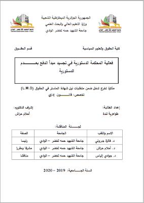 مذكرة ماستر: فعالية المحكمة الدستورية في تجسيد مبدأ الدفع بعدم الدستورية PDF