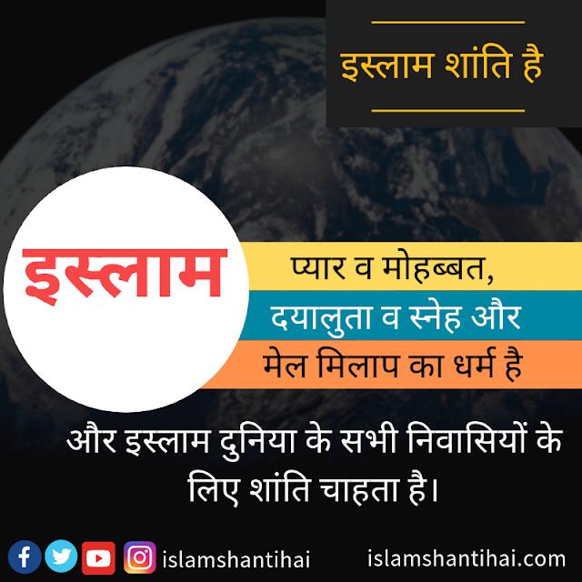 इस्लाम प्यार व मोहब्बत, दयालुता व स्नेह और मेल मिलाप का धर्म है और इस्लाम दुनिया के सभी निवासियों के लिए शांति चाहता है। इस्लाम की विशेषताएं | इस्लामिक कोट्स स्टेटस इन हिंदी | Quotes Status in Hindi Images by Ummat-e-Nabi.com