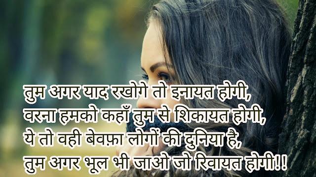 bewafa shayari in hindi for boyfriend-status-love-lal