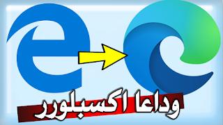 مايكروسوفت ايدج Microsoft Edgje