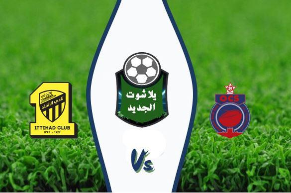 نتيجة مباراة الإتحاد السعودي وأولمبيك آسفي بث مباشر اليوم السبت 15 فبراير 2020 البطولة العربية