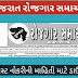 Download Gujarat Rojgar Samachar Latest Issue