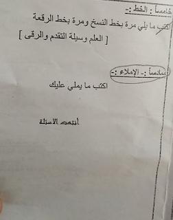 """تجميع امتحانات   للصف الرابع الإبتدائى """"الفعلى """" لغة عربية  إدارات ترم أول لتدريب عليها 81366680_2630890083809656_6381987863285727232_n"""