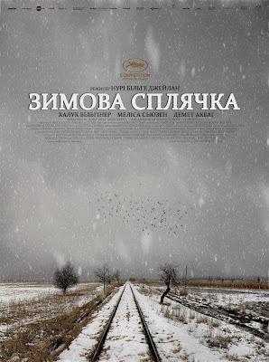 Зимова сплячка (2014) - українською онлайн