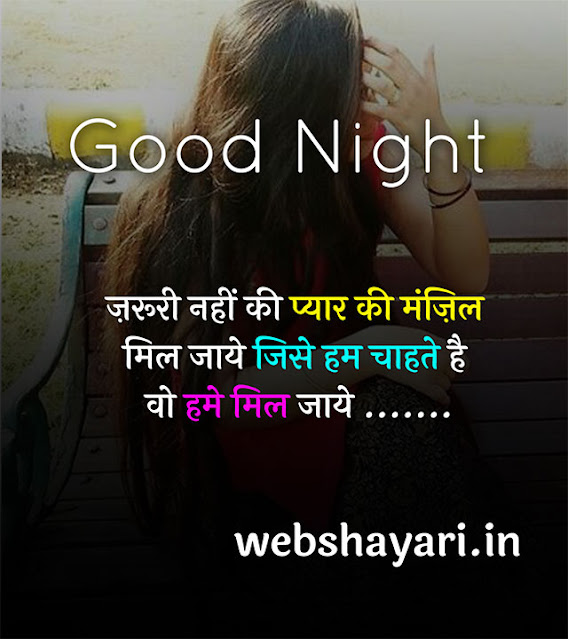 sad love instagram good night status hindi