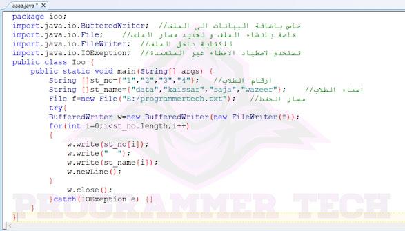 المصفوفات و الملفات النصية لغة جافا java