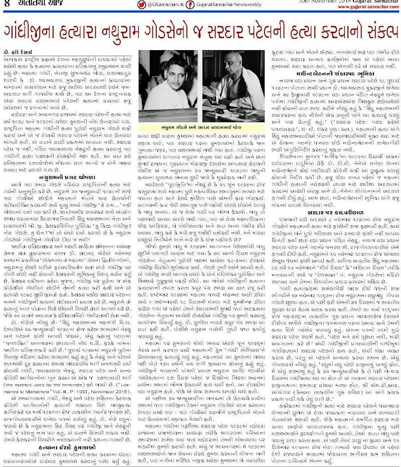 Gandhiji's murderer Nathuram Godse wanted to kill Sardar Patel too