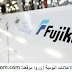 شركة فيجيكورا لصناعة السيارات توظيف العديد من المناصب في مجالات مختلفة