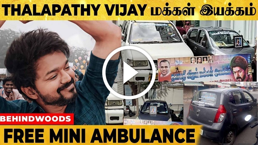 Thalapathy Vijay-ன் மக்கள் இயக்கம் இலவசமாக கொடுத்த கார்கள்! அவசர மினி ஆம்புலன்ஸ்..