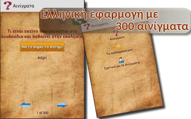 «Αινίγματα» - Δωρεάν εφαρμογή με 300 ελληνικά αινίγματα