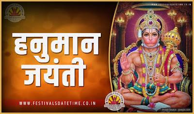 2019 हनुमान जयंती पूजा तारीख व समय, 2019 हनुमान जयंती त्यौहार समय सूची व कैलेंडर