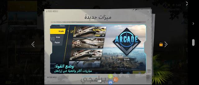 مميزات لعبة ببجي موبايل الاصدار الأخير