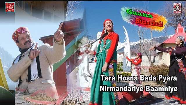 Nirmadariye Baamniye mp3 Song Download