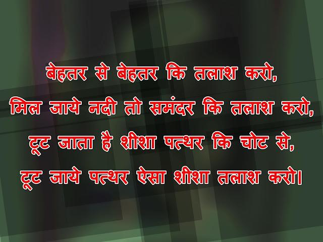motivational hindi love shayari