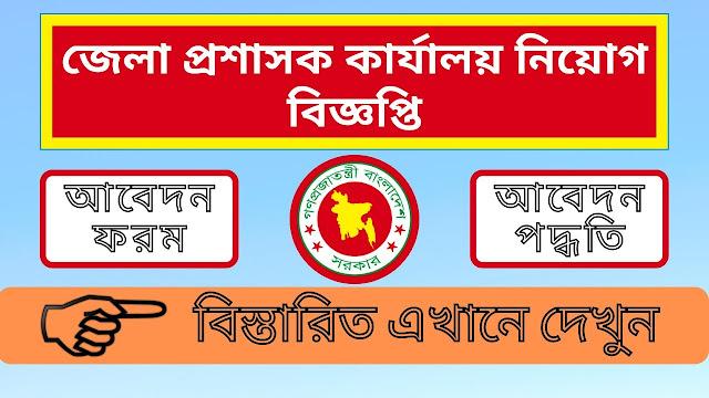 জেলা প্রশাসকের কার্যালয়ে নিয়োগ বিজ্ঞপ্তি - DC Office Job Circular