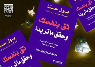 تحميل كتاب ثق بنفسك وحقق ما تريد PDF - كتب PDF مجانا - المكتبة العربية للكتب