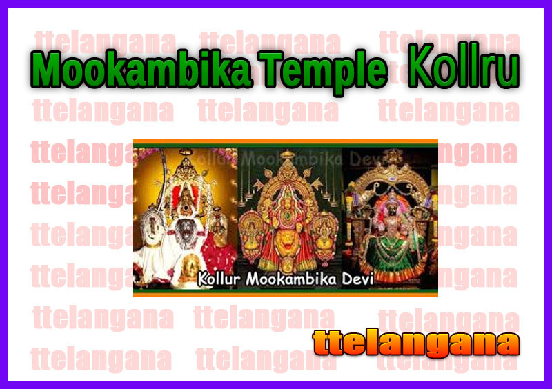Mookambika Temple ಶ್ರೀ ಮೂಕಾಂಬಿಕಾ ದೇವಾಲಯ Kollur Udupi Karnataka In India