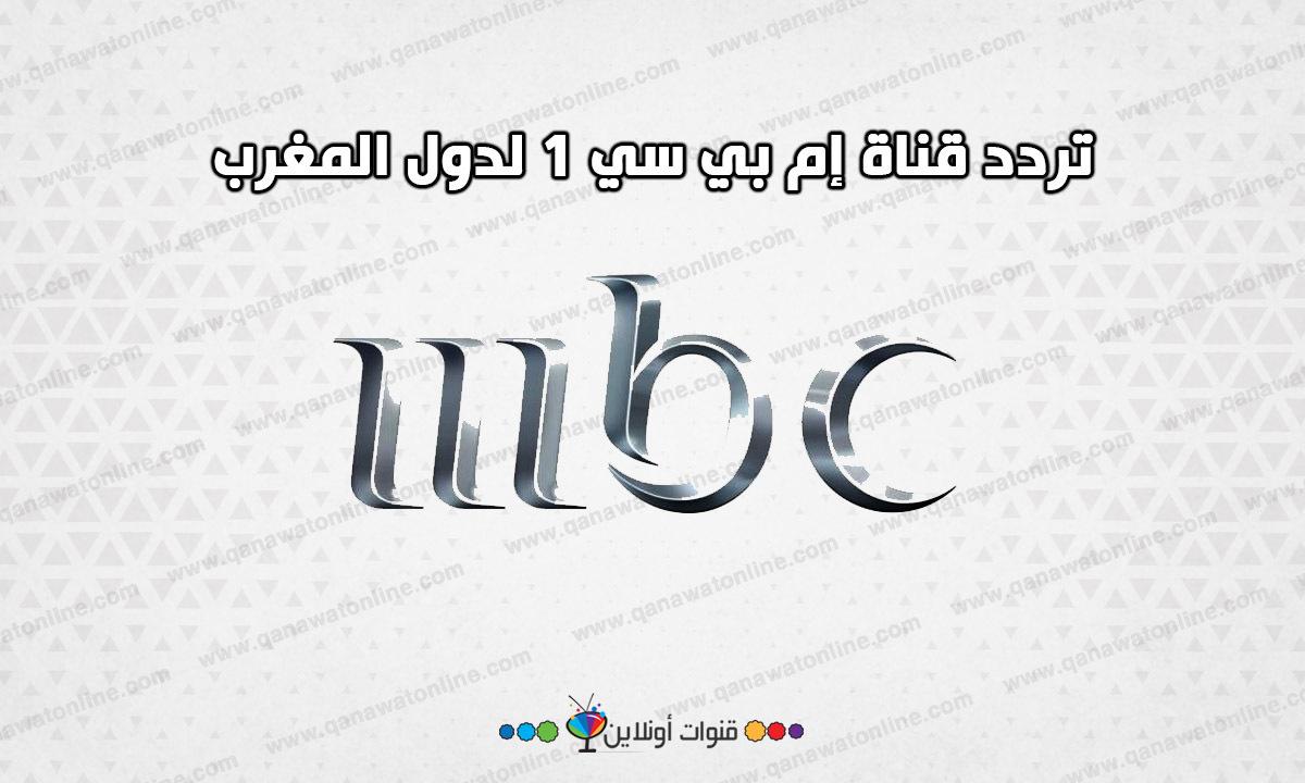 تردد mbc1 لدول المغرب