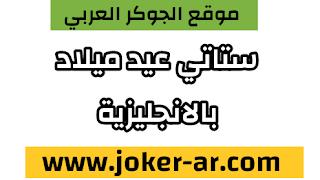 ستاتي عيد الميلاد جديد روعه بالانجليزية 2021 - الجوكر العربي