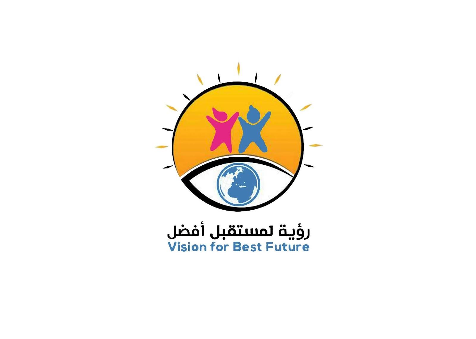 مؤسسة رؤية لمستقبل افضل تنمويه تقوم بتأهيل وتدريب اطفال ذوي الاحتياجات الخاصة عين الحقيقة