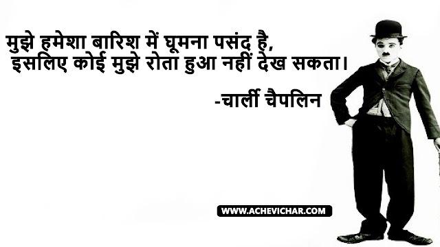Charlie Chaplin Quotes in Hindi image