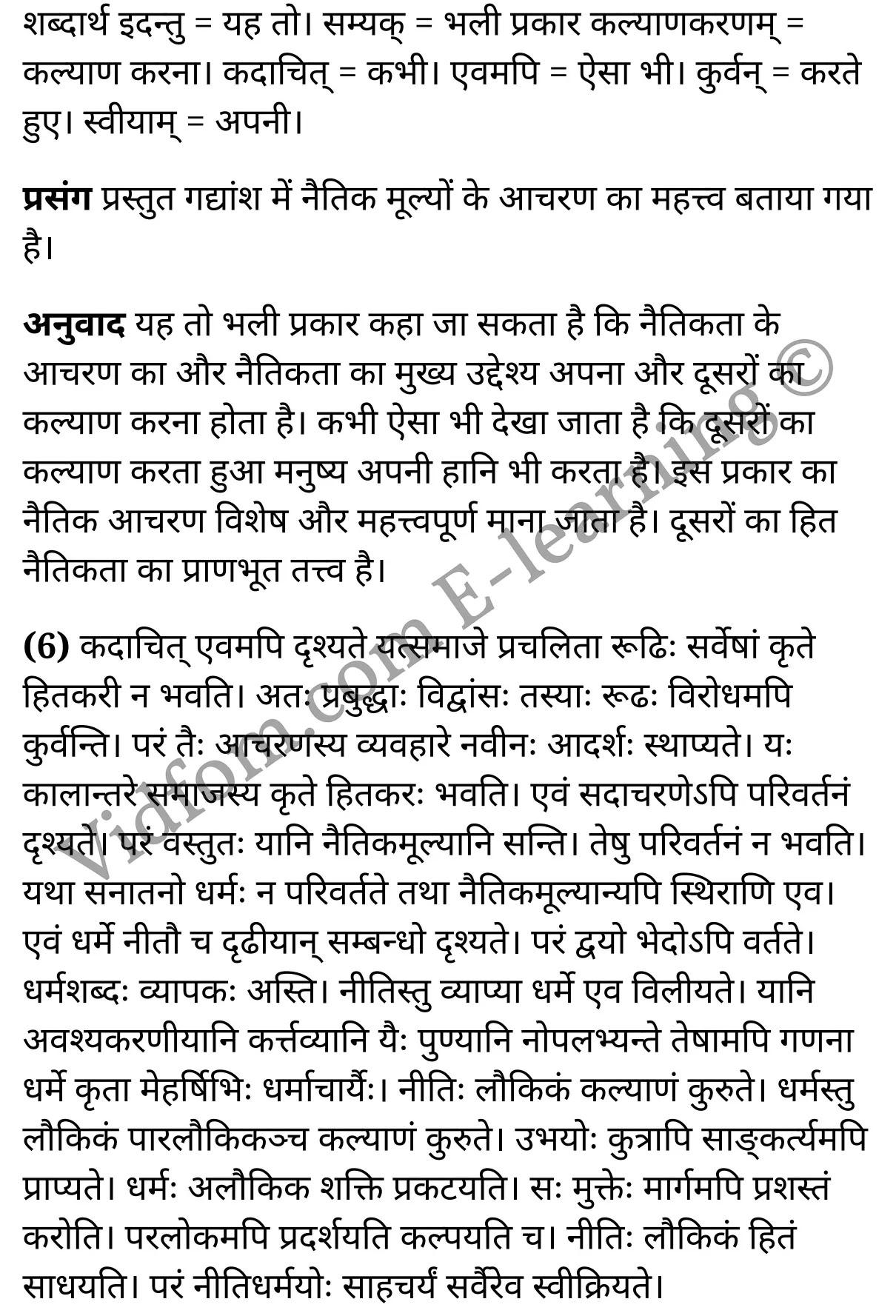 कक्षा 10 संस्कृत  के नोट्स  हिंदी में एनसीईआरटी समाधान,     class 10 sanskrit gadya bharathi Chapter 3,   class 10 sanskrit gadya bharathi Chapter 3 ncert solutions in Hindi,   class 10 sanskrit gadya bharathi Chapter 3 notes in hindi,   class 10 sanskrit gadya bharathi Chapter 3 question answer,   class 10 sanskrit gadya bharathi Chapter 3 notes,   class 10 sanskrit gadya bharathi Chapter 3 class 10 sanskrit gadya bharathi Chapter 3 in  hindi,    class 10 sanskrit gadya bharathi Chapter 3 important questions in  hindi,   class 10 sanskrit gadya bharathi Chapter 3 notes in hindi,    class 10 sanskrit gadya bharathi Chapter 3 test,   class 10 sanskrit gadya bharathi Chapter 3 pdf,   class 10 sanskrit gadya bharathi Chapter 3 notes pdf,   class 10 sanskrit gadya bharathi Chapter 3 exercise solutions,   class 10 sanskrit gadya bharathi Chapter 3 notes study rankers,   class 10 sanskrit gadya bharathi Chapter 3 notes,    class 10 sanskrit gadya bharathi Chapter 3  class 10  notes pdf,   class 10 sanskrit gadya bharathi Chapter 3 class 10  notes  ncert,   class 10 sanskrit gadya bharathi Chapter 3 class 10 pdf,   class 10 sanskrit gadya bharathi Chapter 3  book,   class 10 sanskrit gadya bharathi Chapter 3 quiz class 10  ,   कक्षा 10 नैतिकमूल्यानि,  कक्षा 10 नैतिकमूल्यानि  के नोट्स हिंदी में,  कक्षा 10 नैतिकमूल्यानि प्रश्न उत्तर,  कक्षा 10 नैतिकमूल्यानि के नोट्स,  10 कक्षा नैतिकमूल्यानि  हिंदी में, कक्षा 10 नैतिकमूल्यानि  हिंदी में,  कक्षा 10 नैतिकमूल्यानि  महत्वपूर्ण प्रश्न हिंदी में, कक्षा 10 संस्कृत के नोट्स  हिंदी में, नैतिकमूल्यानि हिंदी में कक्षा 10 नोट्स pdf,    नैतिकमूल्यानि हिंदी में  कक्षा 10 नोट्स 3031 ncert,   नैतिकमूल्यानि हिंदी  कक्षा 10 pdf,   नैतिकमूल्यानि हिंदी में  पुस्तक,   नैतिकमूल्यानि हिंदी में की बुक,   नैतिकमूल्यानि हिंदी में  प्रश्नोत्तरी class 10 ,  10   वीं नैतिकमूल्यानि  पुस्तक up board,   बिहार बोर्ड 10  पुस्तक वीं नैतिकमूल्यानि नोट्स,    नैतिकमूल्यानि  कक्षा 10 नोट्स 3031 ncert,   नैतिकमूल्यानि  कक्षा 10 pdf,   नैतिकमूल्यानि  पुस्तक,   नैतिक