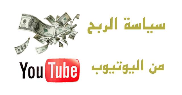 شروط الربح من اليوتيوب لتحقيق الدخل 2021