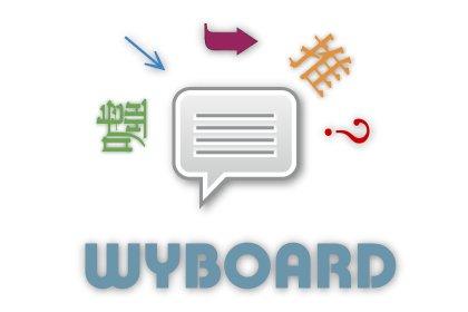 部落格即時留言板──WYBOARD(安裝及使用說明)