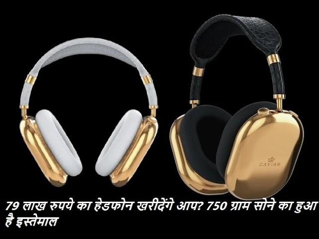 Caviar Luxury Headphones Launched Of Apple Airpods Max Price At Rs 79 Lakhs 79 लाख रुपये का हेडफोन खरीदेंगे