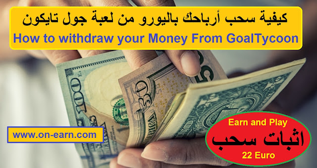 How to withdraw your Money From GoalTycoon