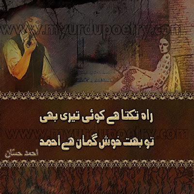 Ahmad Hassan 2 line design shayari, ahmad hassan 2 line design poetry , poetry, sms