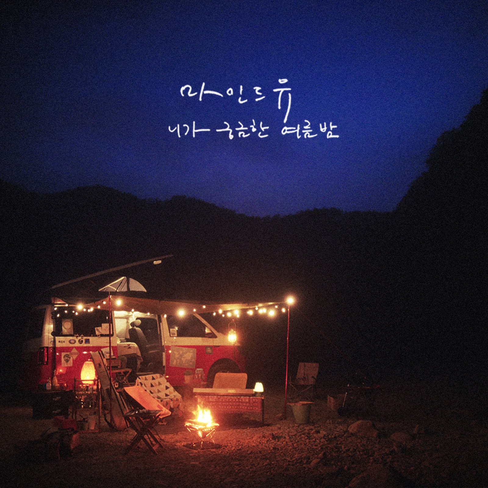 Mind U (마인드유) Summer Night Story (니가 궁금한 여름밤)