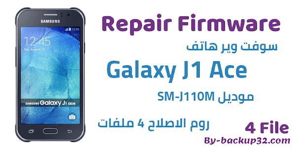 سوفت وير هاتف Galaxy J1 Ace موديل SM-J110M روم الاصلاح 4 ملفات تحميل مباشر