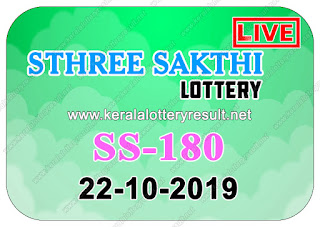 kerala lottery kl result, yesterday lottery results, lotteries results, keralalotteries, kerala lottery, keralalotteryresult, kerala lottery result, kerala lottery result live, kerala lottery today, kerala lottery result today, kerala lottery results today, today kerala lottery result, Sthree Sakthi lottery results, kerala lottery result today Sthree Sakthi, Sthree Sakthi lottery result, kerala lottery result Sthree Sakthi today, kerala lottery Sthree Sakthi today result, Sthree Sakthi kerala lottery result, live Sthree Sakthi lottery SS-180, kerala lottery result 22.10.2019 Sthree Sakthi SS 180 22 October 2019 result, 22 10 2019, kerala lottery result 22-10-2019, Sthree Sakthi lottery SS 180 results 22-10-2019, 22/10/2019 kerala lottery today result Sthree Sakthi, 22/10/2019 Sthree Sakthi lottery SS-180, Sthree Sakthi 22.10.2019, 22.10.2019 lottery results, kerala lottery result October 22 2019, kerala lottery results 22th October 2019, 22.10.2019 week SS-180 lottery result, 22.10.2019 Sthree Sakthi SS-180 Lottery Result, 22-10-2019 kerala lottery results, 22-10-2019 kerala state lottery result, 22-10-2019 SS-180, Kerala Sthree Sakthi Lottery Result 22/10/2019, KeralaLotteryResult.net