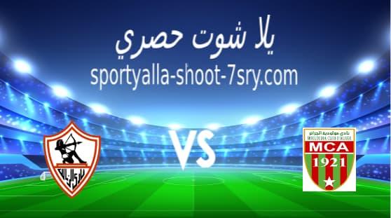 نتيجة مباراة الزمالك ومولودية الجزائر اليوم 3-4-2021 دوري أبطال أفريقيا