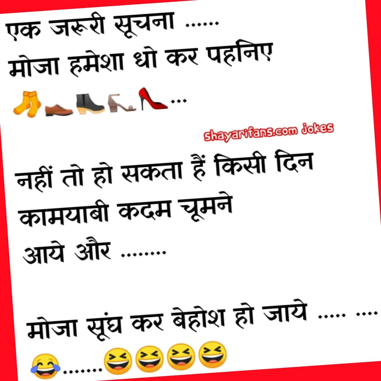 Jokes in hindi for whatsapp |  Jokes in hindi for whatsapp images - Shayarifans