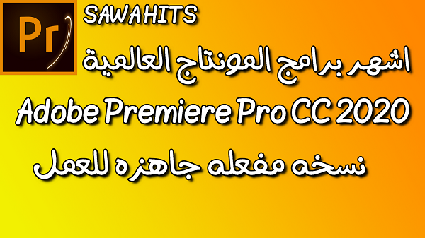 برنامج Adobe Premiere Pro CC 2020 - تحميل برنامج Adobe Premiere Pro 2020