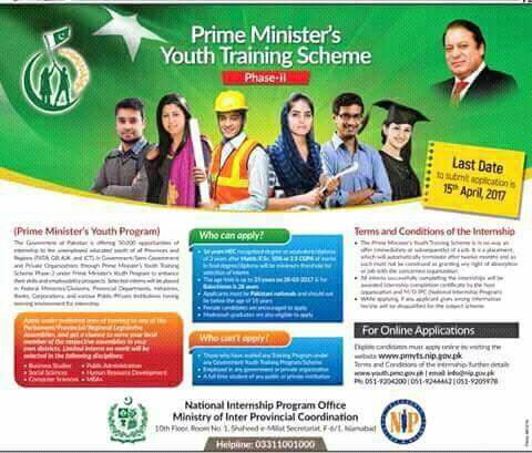 Prime Minister's Youth Internship Program PMYTS  (Phase-ll) 2017 Apply Online Last Date 15 April 2017