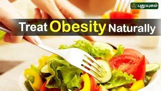 Treat Obesity Naturally | Unave Marundhu 02-12-2016 Puthuyugam Tv